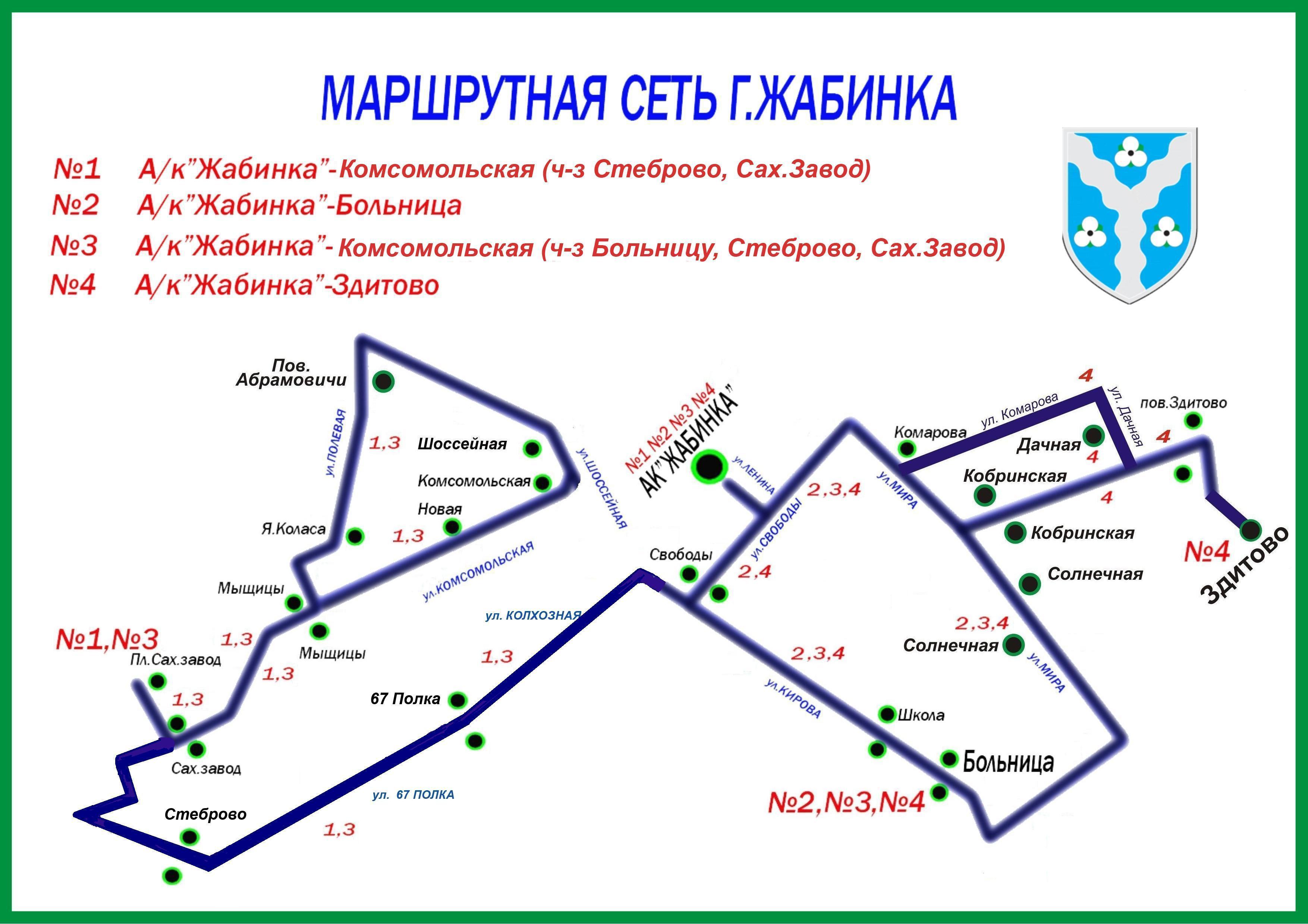 схема городского автобуса г.березы